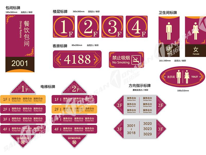 首页 产品中心 星级酒店广告 标识标牌 星级酒店标识标牌
