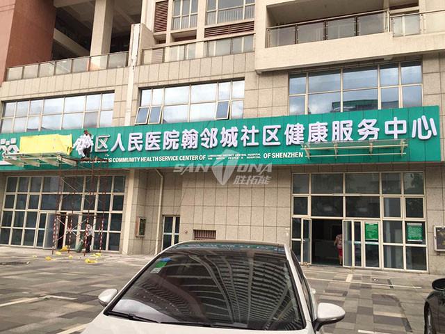 胜拓能广告公司产品中心品牌连锁店广告栏目提供门头招牌,本篇内容是龙岗区人民医院社区门头招牌。