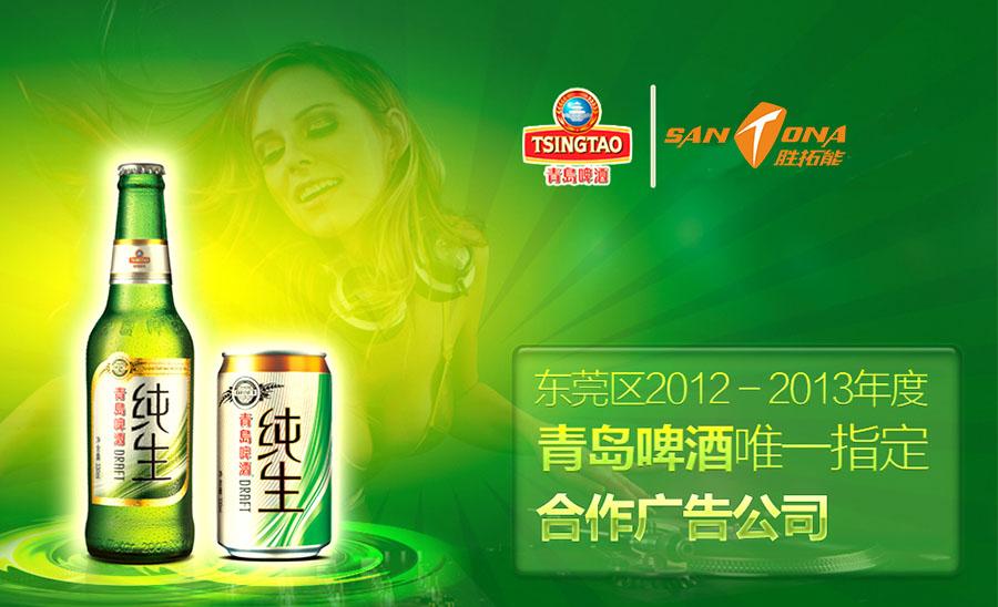 青岛啤酒喷绘广告
