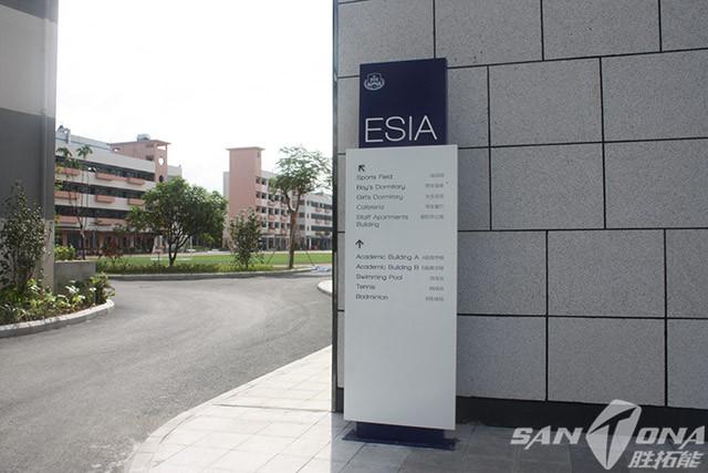 深圳伊思顿书院标识系统